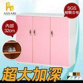ASSARI-水洗塑鋼三門鞋櫃(寬96深37高112cm)_粉紅+白
