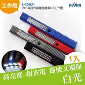 多功能LED燈 磁鐵工作燈 39+1兩段式磁鐵加掛鉤LED工作燈 (L-206A)