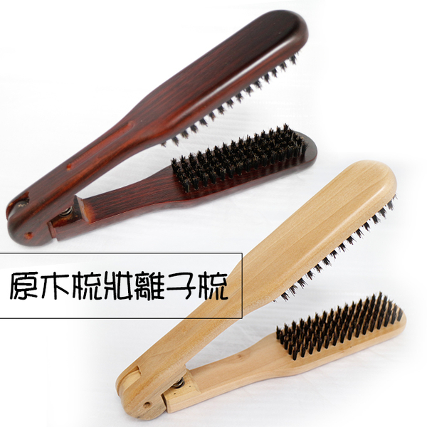 黑檀紋原木梳妝離子梳 【不挑色隨機出貨】
