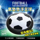 ◆全民一起瘋足球!室內可玩不受天候影響◆安全包邊防碰撞,不怕撞傷寶寶或家俱◆氣墊足球具燈光效果