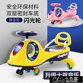 扭扭車 兒童扭扭車萬向輪1-3-6歲男女嬰幼寶寶滑行搖擺溜溜玩具車防側翻