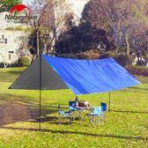 NH挪客 戶外防紫外線遮陽天幕帳篷 沙灘露營防曬防雨遮陽棚大雨棚HM時尚潮流