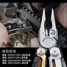 Leatherman MUT Utility Multi-tool 多功能工具鉗【AH13054】