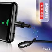 USAMS 安卓 Type-C數據線 尼龍編織 智能 傳輸線 1.2m 充電線 數據線 鋁合金 2A閃充 快充線