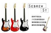 【奇歌】Sebrew ST 經典不敗款,電吉他+厚琴袋+導線+全配,單單單拾音器、單浮顫音,背帶扣