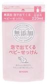日本 MiYOSHi 無添加 嬰幼兒 泡沫沐浴乳(補充包) 220ml
