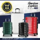 《熊熊先生》American Explorer美國探險家 20吋+29吋 行李箱組合 小箱+大箱 防爆拉鏈 輕量 27S