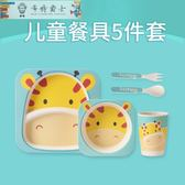 兒童餐具可愛兒童分格餐盤竹纖維餐具套裝寶寶吃飯卡通碗叉勺輔食碗5件套快速出貨下殺75折