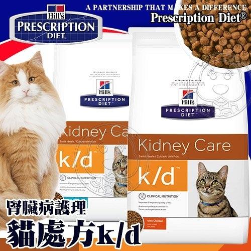 【培菓寵物48H出貨】美國Hills希爾思》貓處方k/d腎臟病護理雞肉/海魚配方8.5磅3.85kg/包