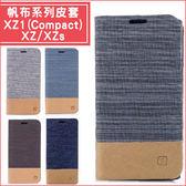 SONY XZ1 XZ1 Compact XZ XZs 皮套 手機皮套 插卡 支架 內軟殼 保護套 手機套 保護套 皮套