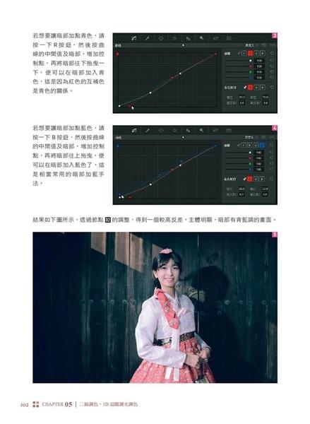 (二手書)DaVinci Resolve 14 微電影調光調色