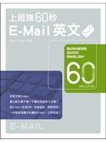 二手書博民逛書店《上班族60秒E-Mail英文-Business Quick E