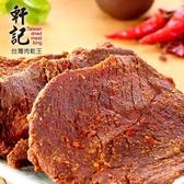 軒記-台灣肉乾王.川辣牛肉乾(130g/包,共2包)﹍愛食網