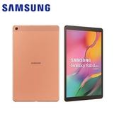 Samsung三星 Galaxy Tab A (2019) Wi-Fi 10.1吋平板電腦-暖陽金【愛買】