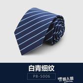 諦梵男裝 領帶男正裝商務8cm學生韓版黑色職業新郎英倫結婚時尚寬  全館免運