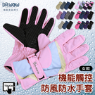DR.WOW 機能良品 女款 機能觸控防風防水手套 機車手套/保暖手套
