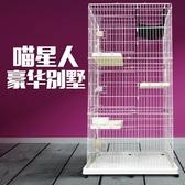 豪華折疊寵物貓籠子三層雙層貓別墅大號貓窩貓咪吊床圍欄房子貓屋83*54*167公分jy