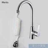 單水龍頭 水龍頭延伸器加長可旋轉廚房衛生間通用 LQ5766-HE37444 育心館