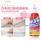 日本Mitsuei浴廁接縫去污除垢劑100g強效除霉 除霉凝膠【KH20】☆雙兒網☆除黴凝膠
