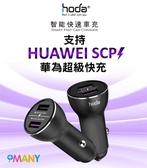 hoda 車充 原廠 SC-B 6A 快速 充電 QC3.0 支援 Huawei 華為 超級快充 雙 USB 充電器 車用