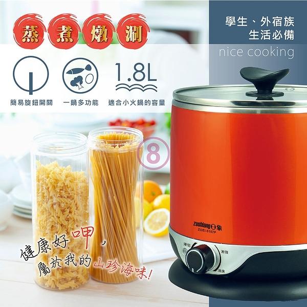 日象 多功能快煮美食鍋 ZOEI-6187P
