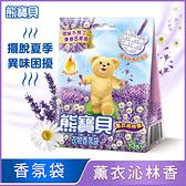 熊寶貝衣物香氛袋薰衣沁林香 21g_聯合利華