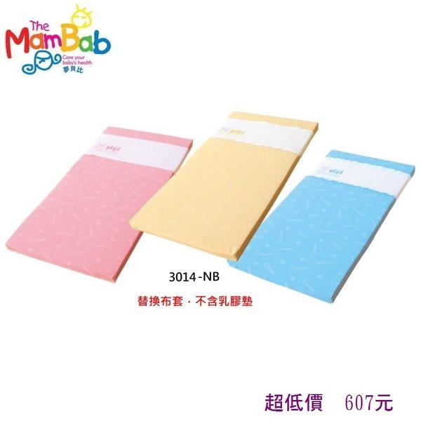 *美馨兒* Mam Bab夢貝比-好夢熊乳膠枕-日規加厚床墊(單布套)3色可選 607元