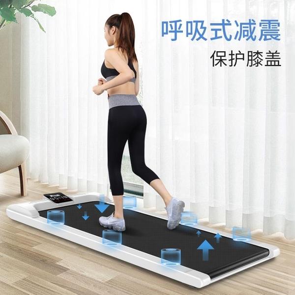 平板跑步機家用款小型超靜音折疊式簡易踏步機運動器材健身房走步機 aj12700【美鞋公社】