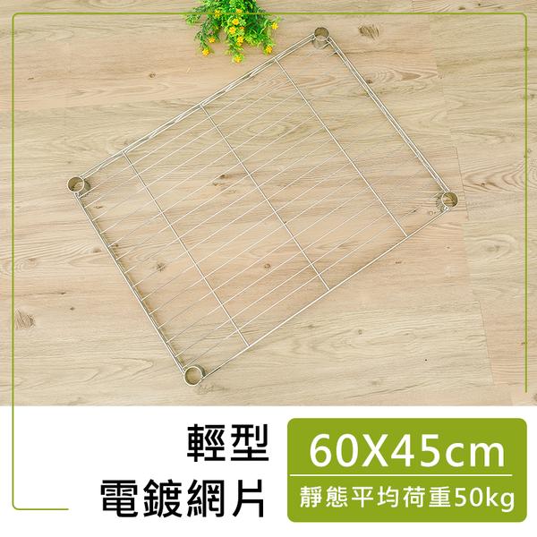 隔層/網片/鐵架配件【配件類】60x45cm輕型電鍍網片(含夾片) dayneeds
