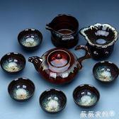 茶具 建盞茶具套裝天目釉窯變功夫茶具整套鈞瓷陶瓷茶具套裝 igo薇薇家飾
