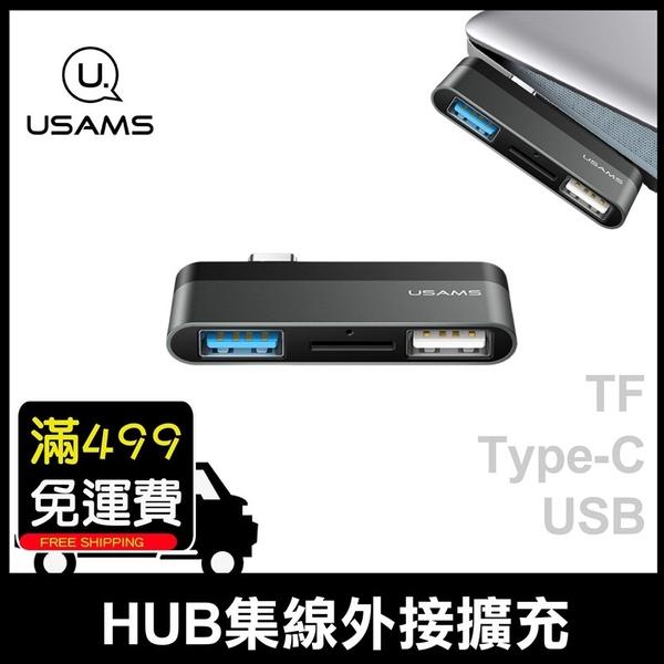 Type C 轉接頭 Macbook USB HUB 擴充器 轉接 多合一 USB 3.0 + Micro SD 擴展塢