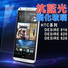 E68精品館 9H 護眼 抗藍光 鋼化玻璃 HTC DESIRE 816 820 826 手機 螢幕 保護貼 手機 鋼化膜 防刮 貼膜