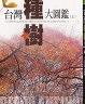 二手書R2YB d3 2007.2011年出版《臺灣種樹大圖鑑 上+下  》羅宗