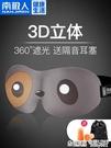 南極人睡眠遮光眼罩3D立體護眼透氣眼罩可愛男女夏季護眼罩三件套 極有家