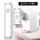 G-PLUS積加 純喝水-PAC+CF濾心組【R14040】