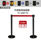 【開店用品】(紅帶)(量販2支) 黑色烤漆伸縮圍欄 TC-200T-PC 欄柱 紅龍柱 排隊隊伍 動線規劃 展示圍欄