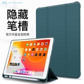 King*Shop~ 蘋果iPad 10.2帶筆槽保護套第7代三折10.5純色平板AIR3防摔硅膠殼A2199 A1852