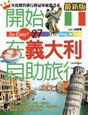 (二手書)開始在義大利自助旅行(最新版)
