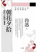 朝花夕拾:阿Q正傳四部曲(全新典藏版)