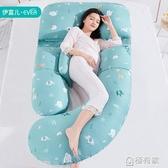 孕婦枕 孕婦枕頭護腰側睡枕多功能u型抱枕托腹睡覺神器靠墊側臥睡枕用品  ATF  極有家