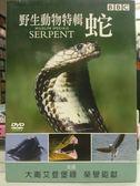 影音專賣店-I01-033-正版DVD*電影【野生動物特輯:蛇/BBC】-大衛艾登堡祿,榮譽鉅獻