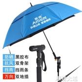 愛森新款手杖釣魚傘2.2米萬向防曬遮陽傘2.4米防風雨釣魚專用雨傘QM『摩登大道』