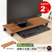 【Hopma】加寬桌上螢幕架-雙入拼板柚木