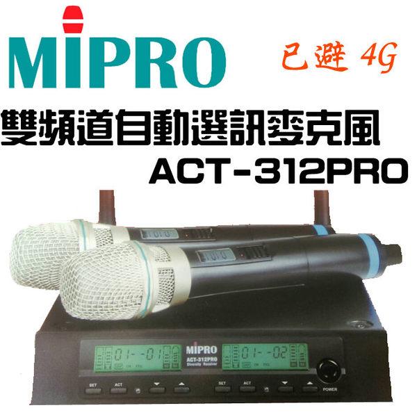 MIPRO 嘉強 ACT-312PRO UHF 無線麥克風組 『附雙麥克風』【公司貨保固+免運】