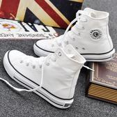 帆布鞋 環球高幫帆布鞋韓版原宿學生百搭小白鞋平底休閑板鞋