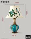 INPHIC-中式裝飾檯燈個性美式陶瓷布藝床頭燈創意歐式酒店手繪工程燈具-陶瓷手繪款_S3081C