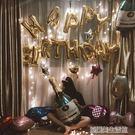 成人生日派對裝飾字母鋁膜氣球生日派對布置用品 浪漫 氣球裝飾