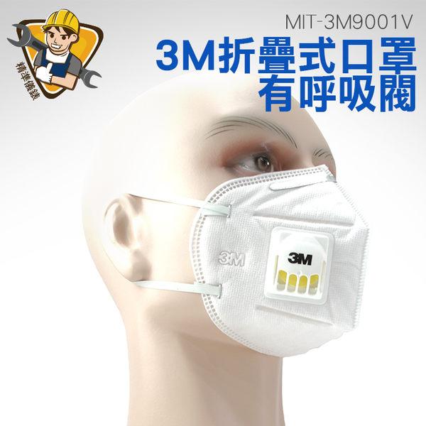 精準儀錶 3M防塵口罩 pm2.5口罩 摺疊頭戴式N95 防工業粉塵 透氣 防PM2.5 有呼吸閥MIT-3M9001V