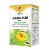 三友營養獅 葉黃素明潤30軟膠囊 60粒/盒◆德瑞健康家◆