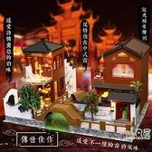 diy小屋 詩和遠方中國風古代建筑手工制作大房子模型拼裝別墅禮物-快速出貨